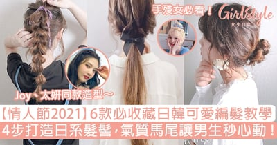 【情人節2021】日韓可愛編髮教學6選!4步打造日系髮髻,氣質馬尾讓男生秒心動~