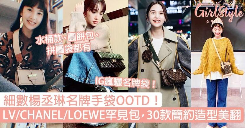 楊丞琳名牌手袋OOTD!公開LV/CHANEL/LOEWE罕見包,30款簡約造型美翻!