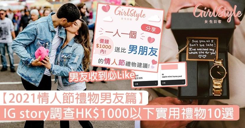 【2021情人節男友禮物】IG story調查HK$1000內實用禮物10選,男友一定喜歡這個?