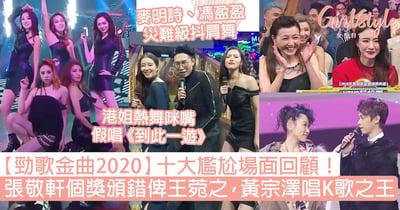 【勁歌金曲2020】歷年尷尬場面回顧!張敬軒個獎錯頒王菀之,黃宗澤唱K歌之王!