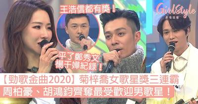 【勁歌金曲2020】菊梓喬最受歡迎女歌星三連霸,周柏豪胡鴻鈞齊奪男歌星獎!