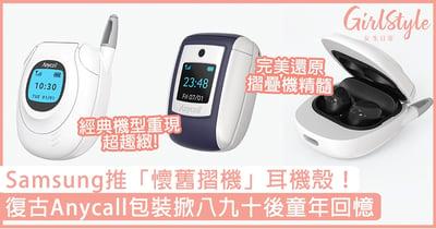 Samsung期間限定「懷舊摺機」無線耳機殼! 復古Anycall包裝掀八九十後童年回憶