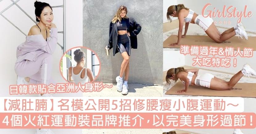 【減肚腩】名模公開5招修腰瘦小腹運動~4個火紅運動品牌推介,完美身形過節!