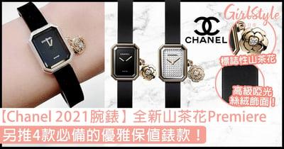 【Chanel 2021手錶】全新黑金Première腕錶配絕美山茶花吊飾,加推4款必備保值錶款!