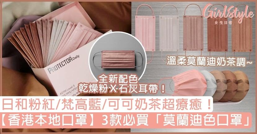 【香港奶茶色口罩】3款必買「莫蘭迪色口罩」!溫柔奶茶色譜超療癒,即睇價錢/購買方法