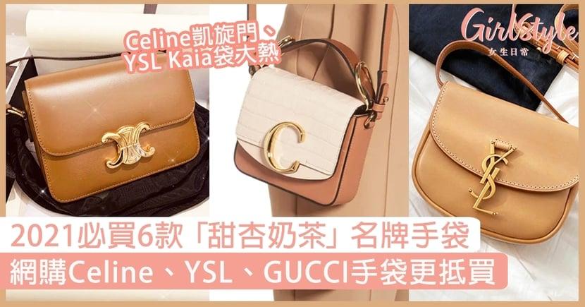 【名牌手袋2021】必買6款「甜杏奶茶」手袋!網購Celine、YSL、GUCCI手袋更抵買