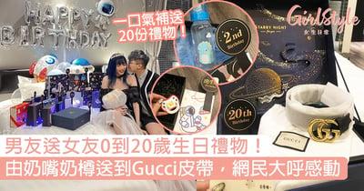 男友送女友0到20歲生日禮物!由奶嘴奶樽送到唇膏Gucci皮帶,網民大呼感動!
