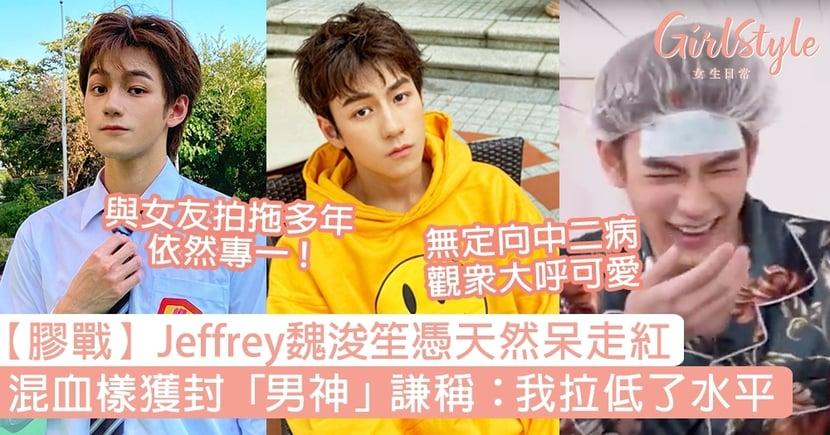 【膠戰】Jeffrey魏浚笙憑天然呆走紅!獲封ViuTV新「男神」曾謙稱:我拉低了水平