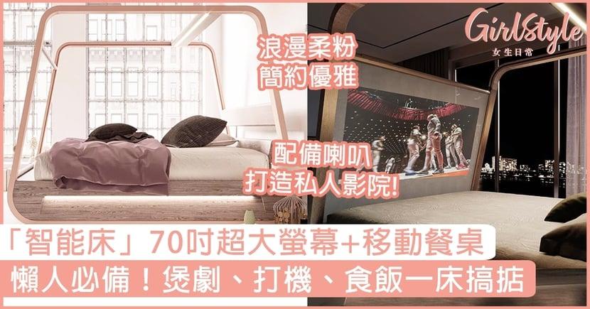 懶人必備簡約「智能床」!70吋超大螢幕+移動餐桌,煲劇、打機、食飯一床搞掂