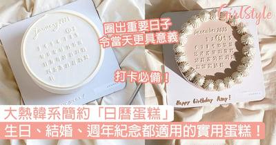 【生日蛋糕2021】韓系簡約優雅「日曆蛋糕」打卡必備!生日、結婚、週年紀念都適用