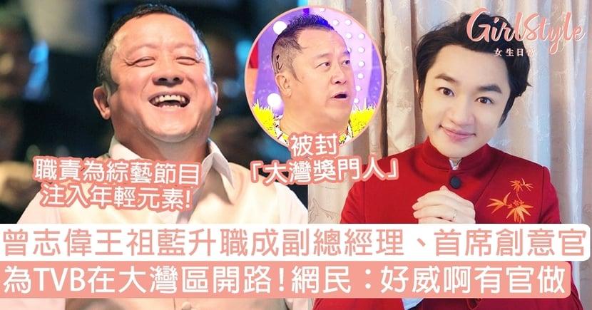 TVB欽點曾志偉為副總經理、王祖藍任首席創意官!為大灣區開路,網民:好威啊有官做