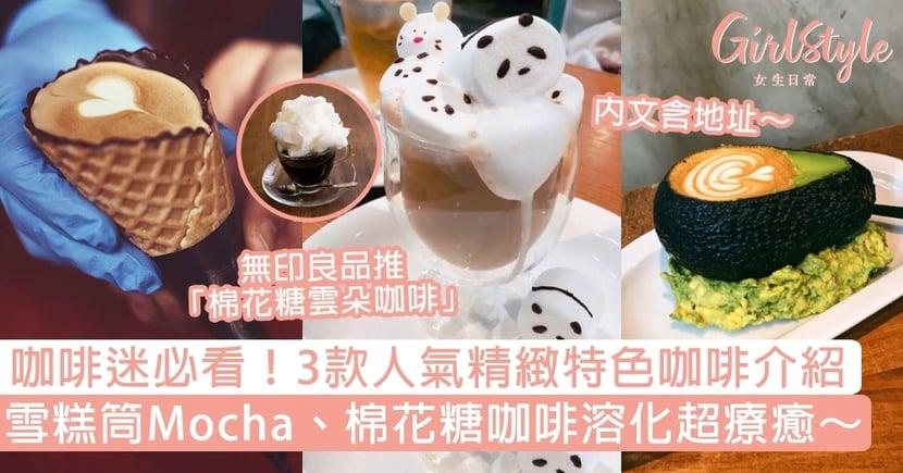 咖啡迷必看!3款人氣精緻特色咖啡推介,雪糕筒Mocha、棉花糖咖啡溶化超療癒~