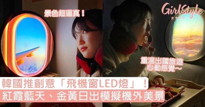 韓國推創意「飛機窗LED燈」!紅霞藍天、金黃日出模擬機外美景,重溫出國旅遊心動感覺~