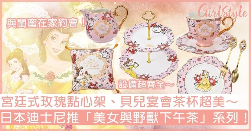 日本迪士尼推「美女與野獸下午茶」系列!宮廷式玫瑰點心架、貝兒宴會茶杯超美~