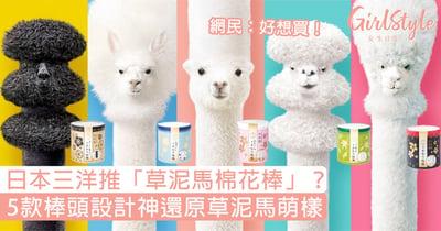 日本三洋推「草泥馬棉花棒」?5款棒頭設計神還原草泥馬萌樣,網民:好想買!