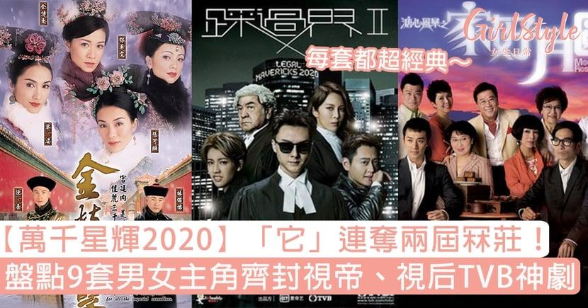 【萬千星輝2020】盤點9套男女主角齊封視帝、視后TVB神劇,「它」連奪兩屆冧莊!