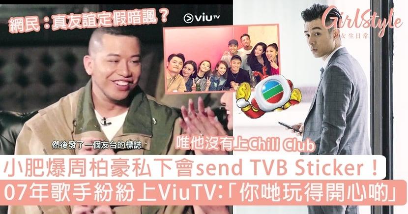【歌手門】小肥爆周柏豪send TVB Sticker!07年歌手紛紛上ViuTV:「你哋玩得開心啲。」
