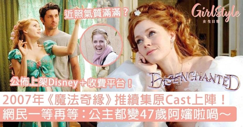 2007年《魔法奇緣》續集原Cast上陣!網民一等再等:公主都變47歲阿嬸啦喎~
