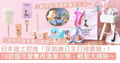 日本迪士尼推「灰姑娘公主打掃套裝」!10款超可愛實用清潔小物,輕鬆大掃除~