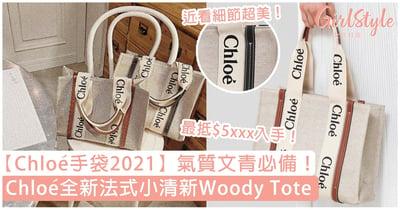 【Chloé手袋2021】全新法式小清新Woody Tote!氣質文青必備,即睇入手價錢!