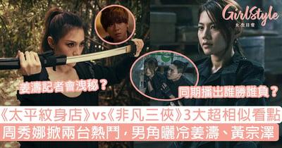 《太平紋身店》vs《非凡三俠》3大相似點!周秀娜掀兩台熱鬥,男角有姜濤、黃宗澤!