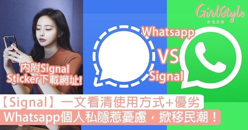 【Signal】安裝用法教學+好處缺點!Whatsapp個人私隱惹憂慮掀「移民潮」!