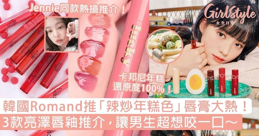 韓國Romand推「辣炒年糕色」唇膏大熱!3款亮澤唇釉推介,讓男生超想咬一口!
