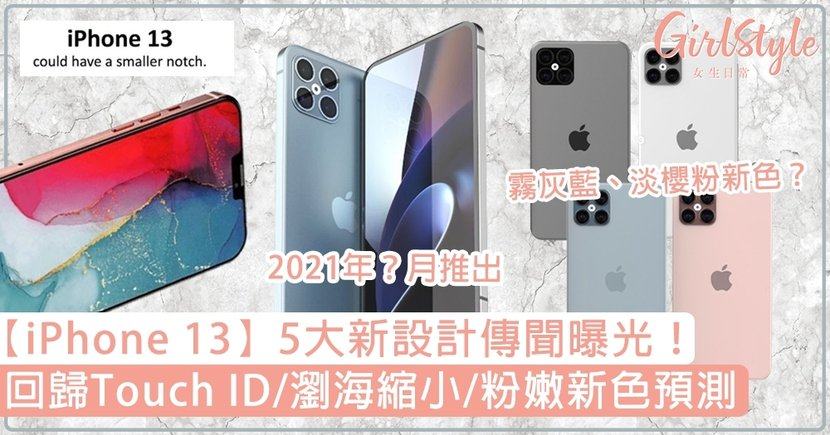 【iPhone 13】5大新設計傳聞曝光!回歸Touch ID/瀏海縮小/粉嫩新色預測
