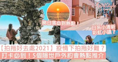 【拍拖好去處2021】5個隱世戶外拍拖熱點推介!日式彩虹小鎮/港版礁石堡