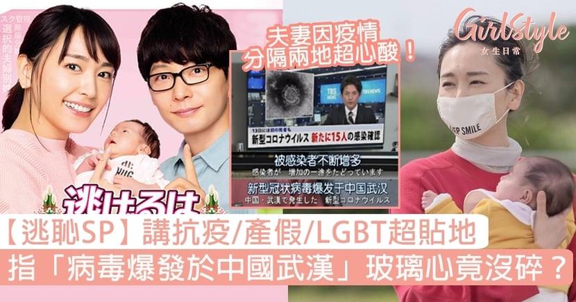 【逃恥SP】講抗疫、產假、LGBT超貼地!「病毒爆發於中國武漢」玻璃心竟沒碎?