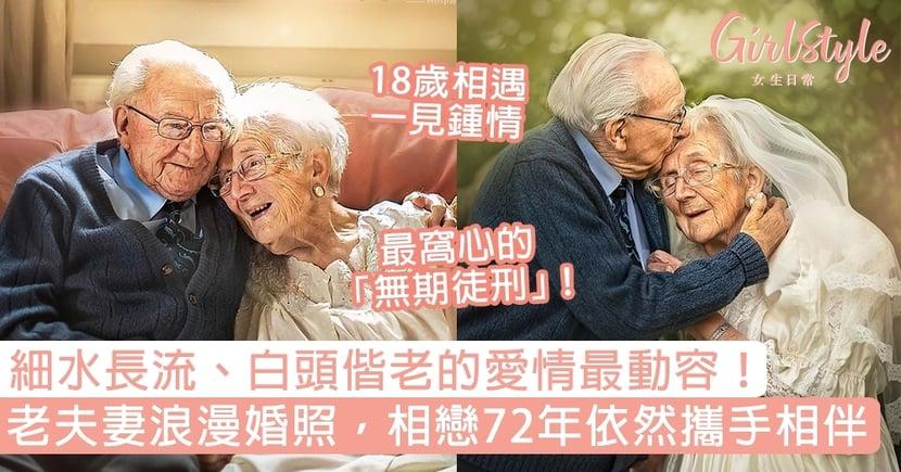 攝影師拍下浪漫老夫妻婚照,相戀72年依然攜手相伴!細水長流、白頭偕老的愛情最動容!