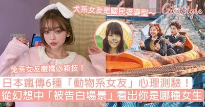 日本瘋傳6種「動物系女友」心理測驗!從幻想的被告白場景中,看出你是哪種女生~