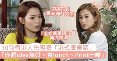 10句香港人先明嘅中英夾雜「港式廣東話」!你個idea幾好、食lunch,網民:廣東話真神奇