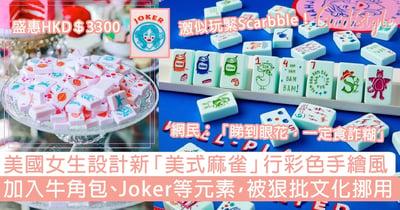 美國全新「美式麻雀」走彩色手繪風!加入牛角包、Joker等元素,被狠批文化挪用!