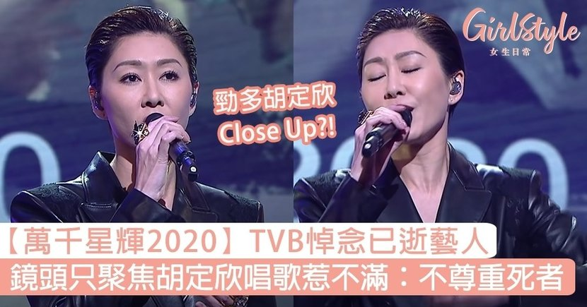 【萬千星輝2020】TVB悼念已逝藝人,鏡頭只聚焦胡定欣唱歌惹觀眾不滿,被指對死者不敬?