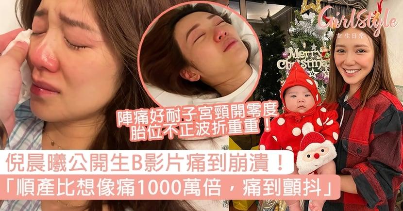 倪晨曦公開生B影片痛到崩潰!面臨陣痛、胎位不正:「順產比想像痛1000萬倍」