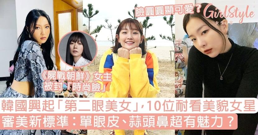 韓國興起「第二眼美女」,10位耐看美貌女星!審美新標準:單眼皮蒜頭鼻超有魅力?