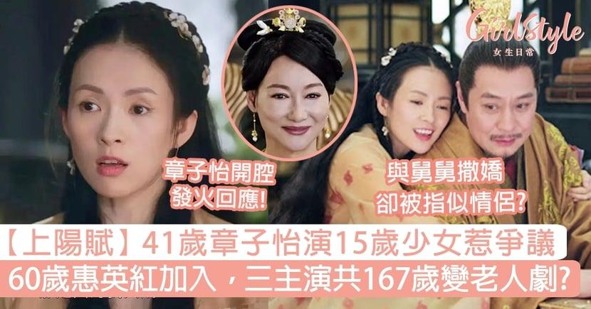 【上陽賦】為配合41歲章子怡演15歲少女,60歲惠英紅加入!三主演合共167歲變老人劇?