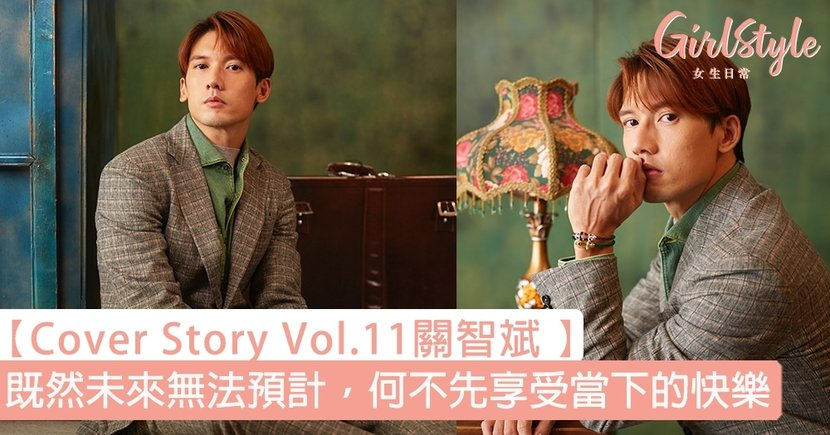 【Cover Story Vol.11關智斌 】既然計劃總趕不上變化,何不先享受當下的快樂!