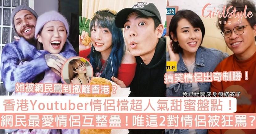香港Youtuber情侶檔超人氣甜蜜盤點!網民最愛情侶互整蠱,唯這2對情侶被狂罵?