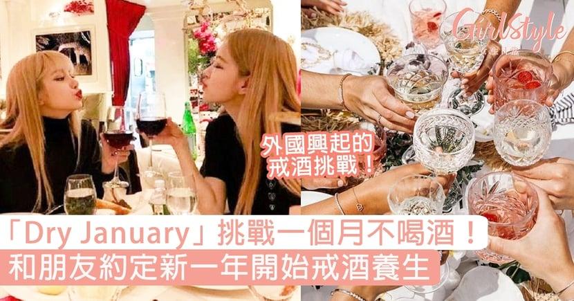 外國興起「Dry January」挑戰一個月不喝酒!和朋友約定新一年開始戒酒養生吧〜