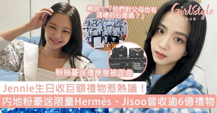 Jennie生日收巨額禮物惹熱議!內地粉豪送限量Hermès、Jisoo曾收逾6億禮物?