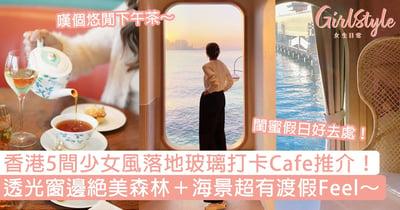 香港5間少女風落地玻璃打卡Cafe推介!透光窗邊絕美森林+海景超有渡假Feel~