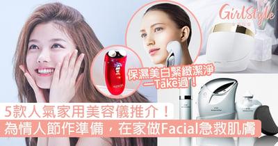 5款人氣美容儀推介!為情人節約會/拜年作準備,在家做Facial保濕美白急救肌膚