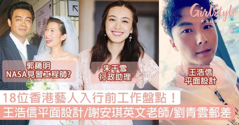 香港藝人入行前工作盤點!王浩信平面設計、謝安琪英文老師、劉青雲郵差!