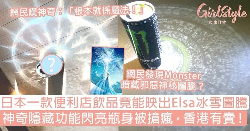日本一款便利店飲品竟能映出Elsa冰雪圖騰?隱藏功能閃亮瓶身被搶瘋,香港有賣!