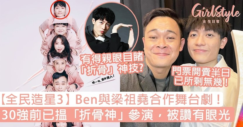 【全民造星3】Ben與梁祖堯合演舞台劇!30強前已揾「折骨舞神」參演,網民大讚有眼光!