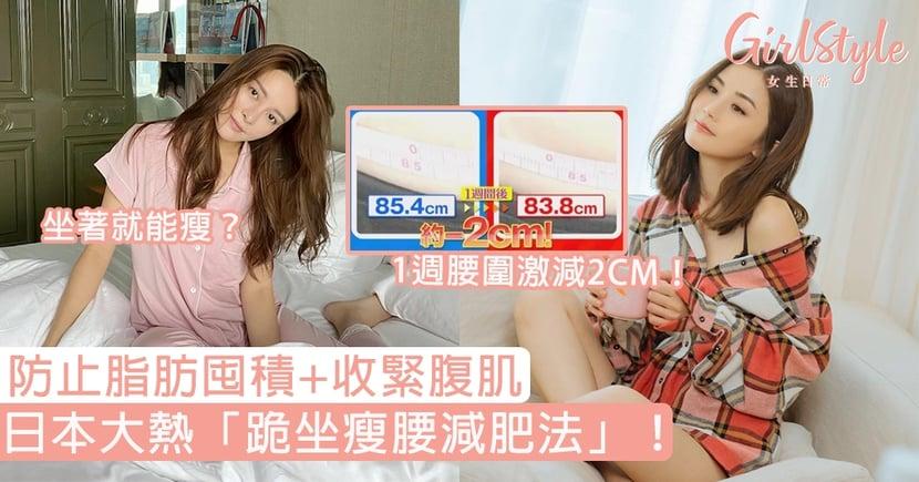 日本大熱「跪坐瘦腰減肥法」!防止脂肪囤積+收緊腹肌,1週腰圍激減2CM!