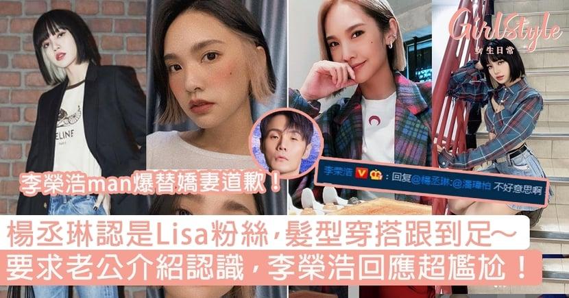 楊丞琳認是Lisa粉絲,髮型穿搭跟到足!要求老公介紹認識,李榮浩回應超尷尬!