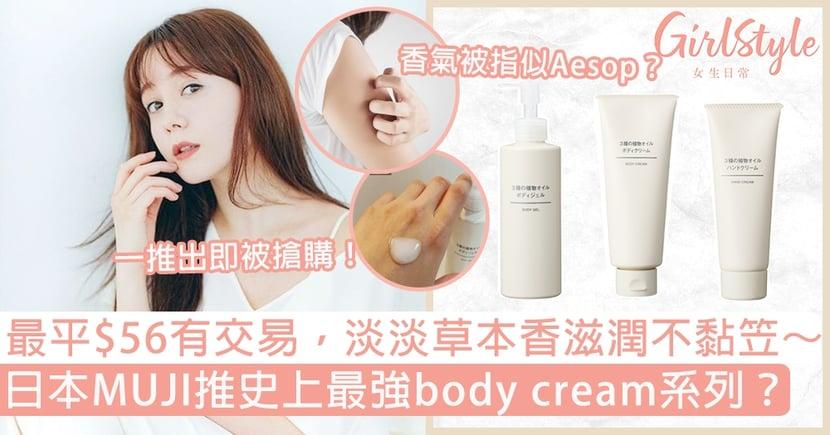 日本MUJI推史上最強body cream系列?最平$56有交易,淡淡草本香滋潤不黏笠~